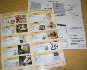 NSD優待カタログ