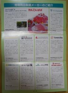 ヤマウラ優待製造メーカー紹介