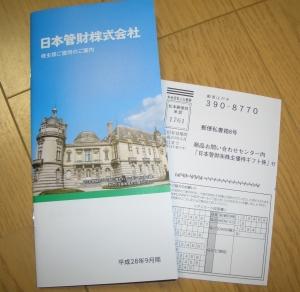 日本管財優待カタログ