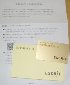 エスクリ優待カード