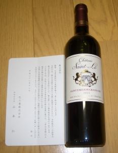 巴工業の優待赤ワイン