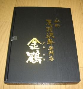 雄花沢牛専門店金鶴
