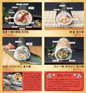 かっぱ寿司恵方巻きメニュー
