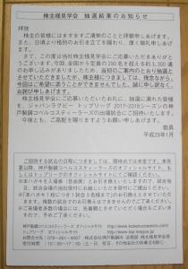 神戸製鋼ラグビー招待券