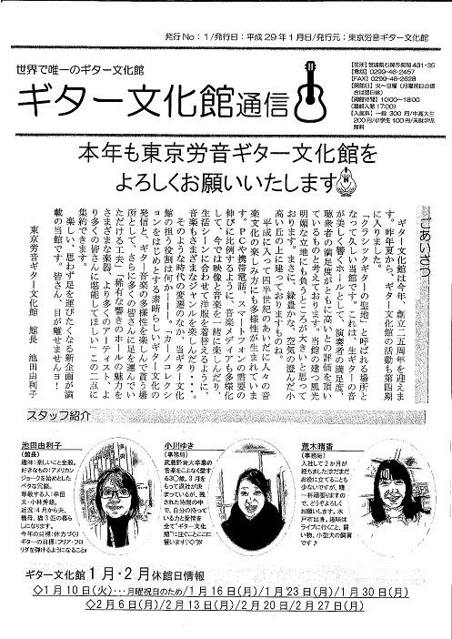 ギタブン通信1オモテ