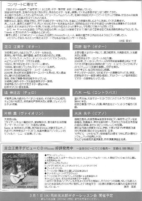 没後10年水原洋メモリアルコンサート②
