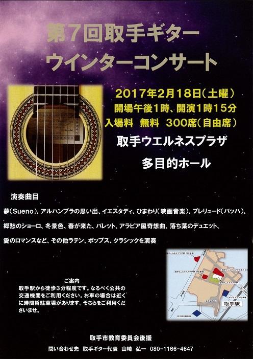 取手ギターコンサート