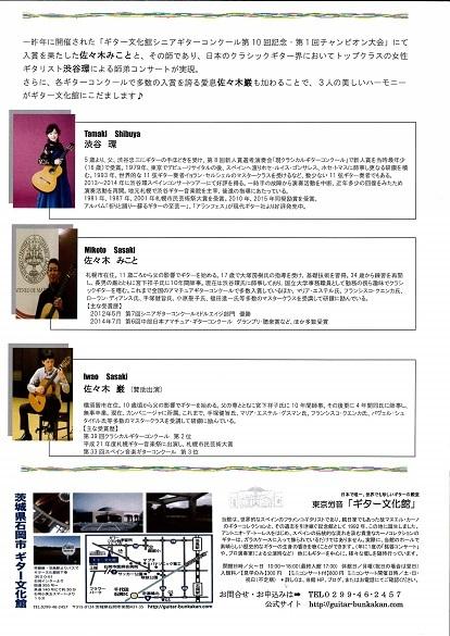 20170211渋谷佐々木ウラ