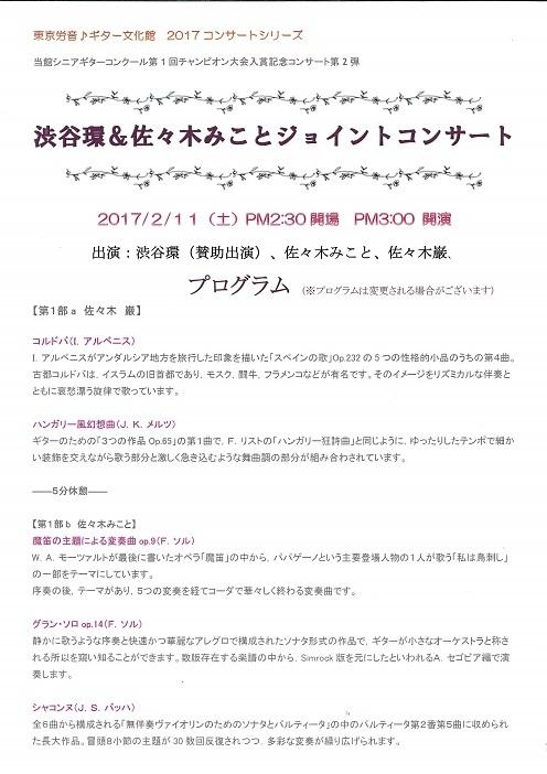 20170211佐々木渋谷プログラム1