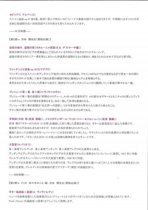 20170211佐々木渋谷プログラム2