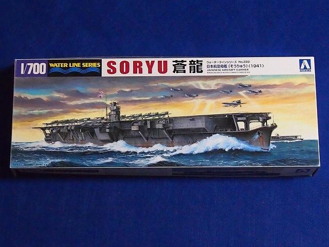 001_souryu_00.jpg