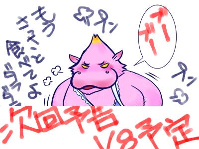 嫁コンガ予告編