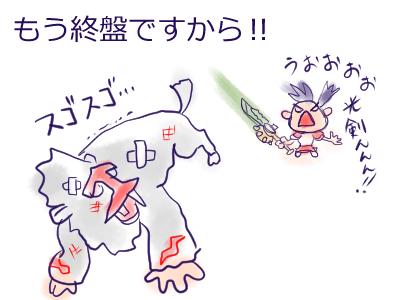 光剣発動2