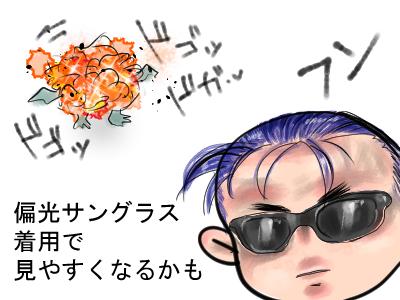 サングラス①