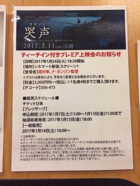 シネマート新宿2