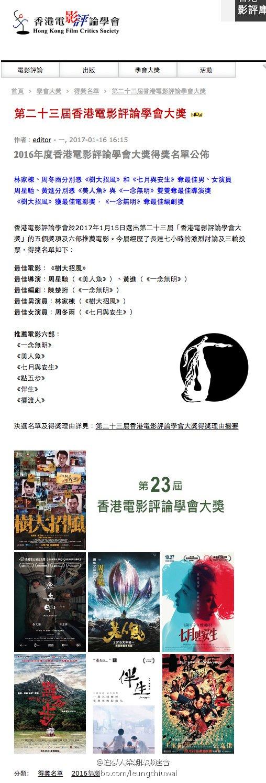 香港電影評論学会