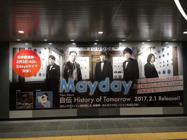 maydayポスター