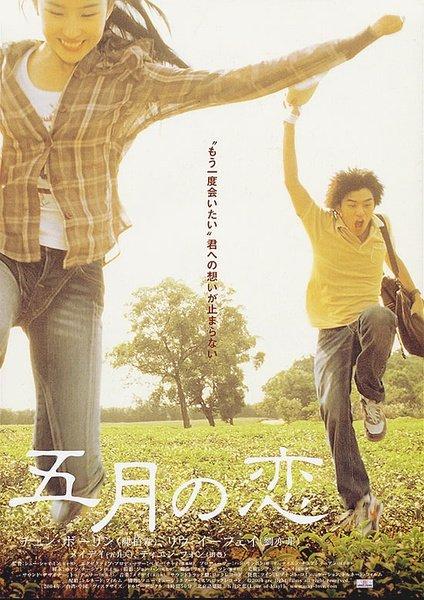 「五月の恋」