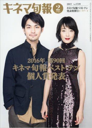 「キネマ旬報」2月下旬号