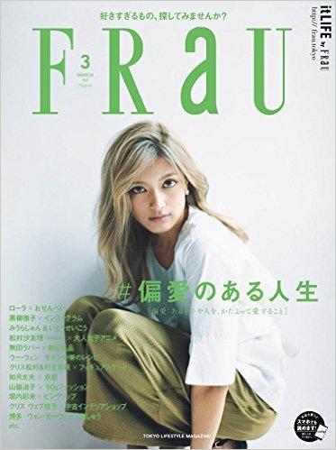 「FRaU」3月号