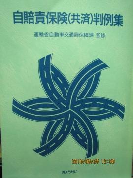 所蔵専門書29