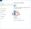 Windows10のBluetoothデバイスの管理