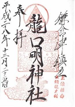 龍口明神社(鎌倉市)