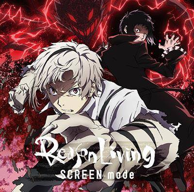 SCREEN mode_TVアニメ『文豪ストレイドッグス』第2クールOP主題歌「Reason Living」(アニメ盤)