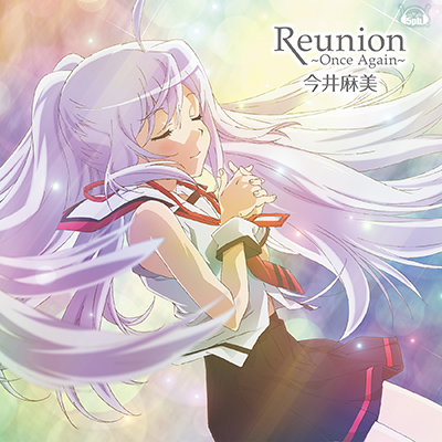 今井麻美「 Reunion ~Once Again~ 」【DVD付盤】