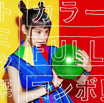 トミタ栞「カラーFULLコンボ!」
