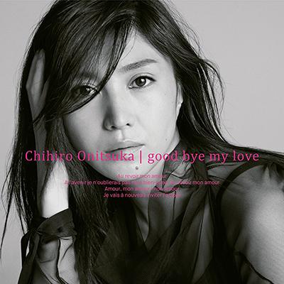 鬼束ちひろ「good bye my love」(初回限定盤)(CD+DVD)