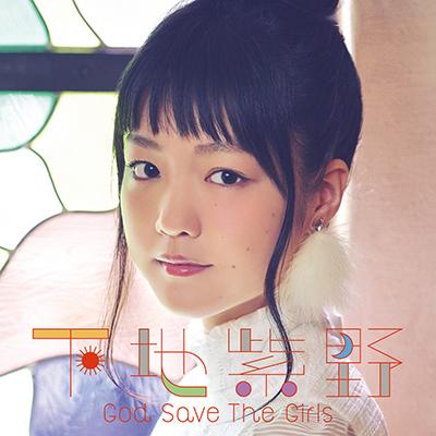 下地紫野「God Save The Girls 」(通常盤)