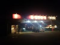 茨城県 エルフ 麺や
