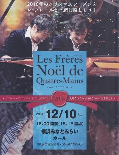 Les Freres 2016 12 みなとみらい