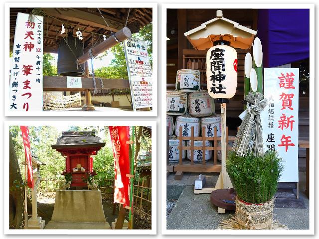初詣☆座間神社