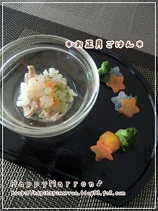 お正月ご飯1