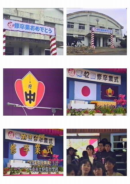 42狩俣中卒業式2016_ページ_01