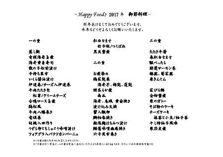 御節料理2017