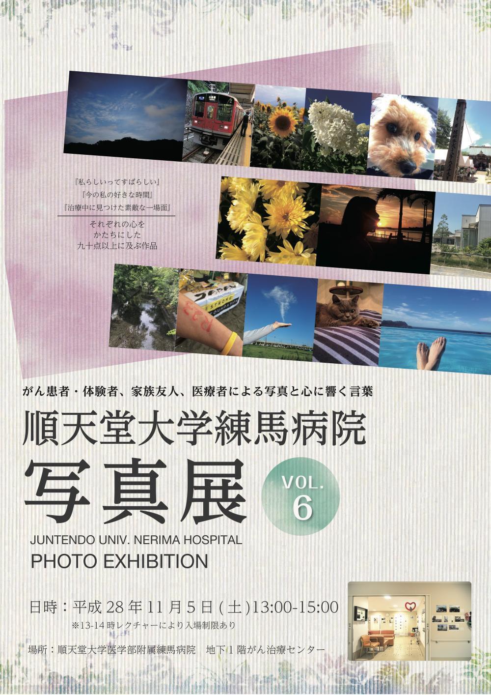 順天堂大学練馬病院写真展vol.6 ポスター