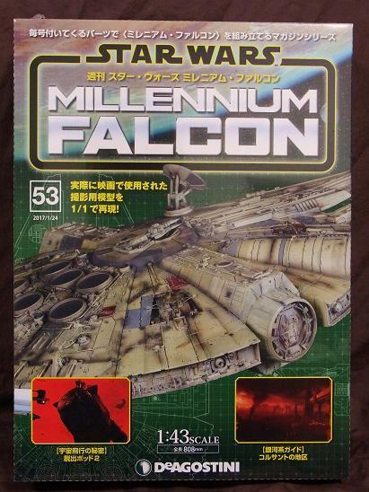 ファルコン053(1)
