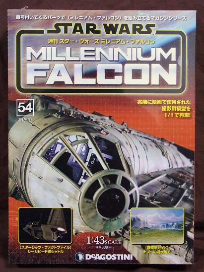 ファルコン054(1)
