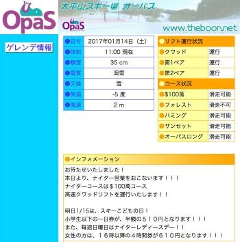 OPAS2017011401.jpg