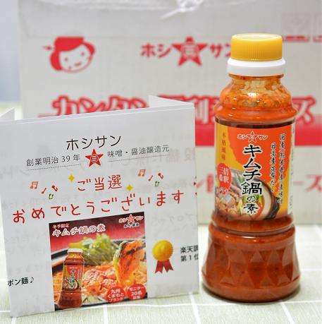 ホシサンキムチ鍋の素1