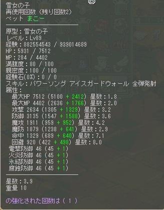 yukik88889.jpg