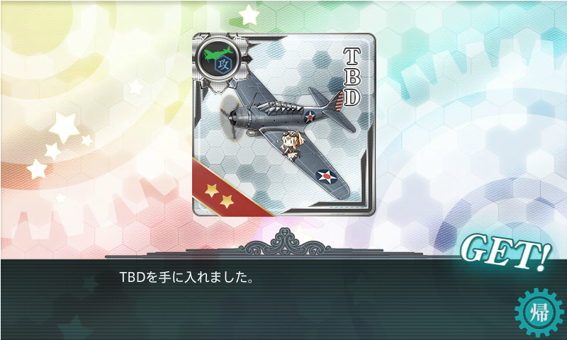 16秋E-2報酬TBD