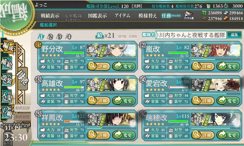 16秋E-2艦隊