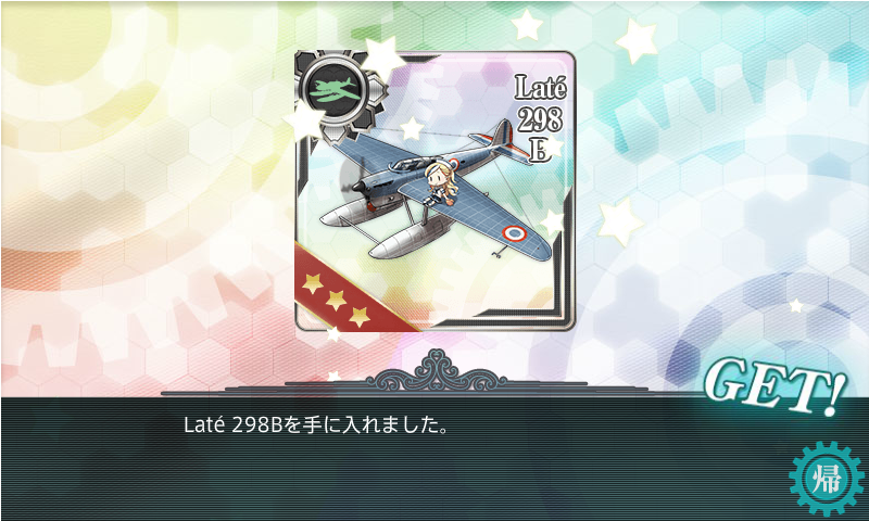 16秋E-3報酬Late298B