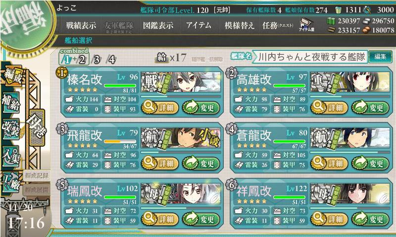 16秋E-3第一艦隊
