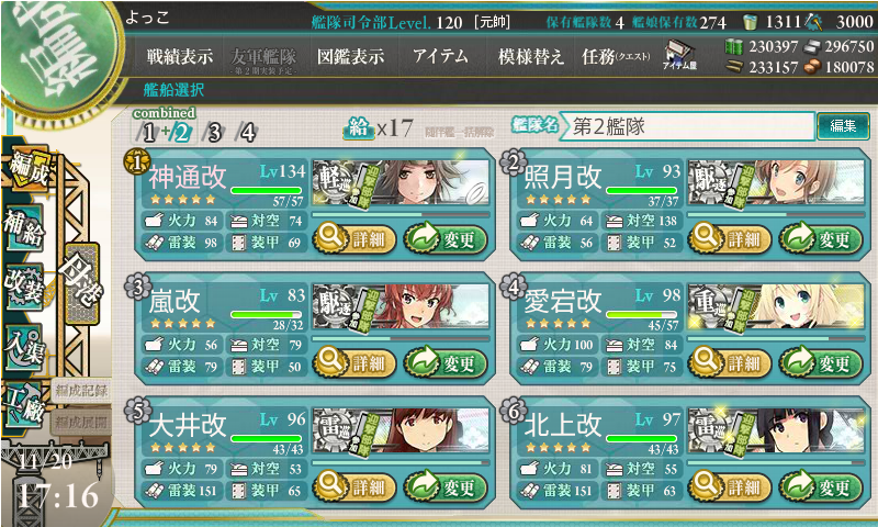 16秋E-3第二艦隊