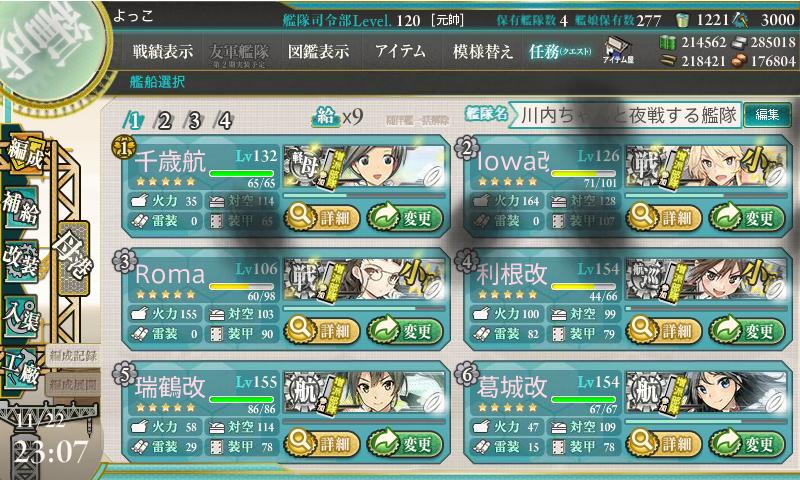 16秋E-4艦隊